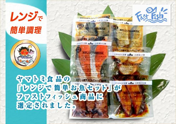 ヤマトミ食品の「レンジで簡単お魚セット」がファストフィッシュ商品に選定されました